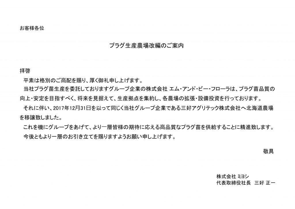 hokkaido_annai_miyoshi_ver2
