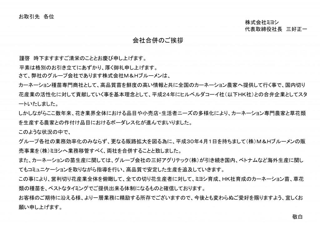 miyoshi_merger_with_MH